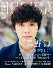 MUSICA(ムジカ) (2013年5月号)