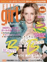 ELLE girl(エルガール) (6月号)