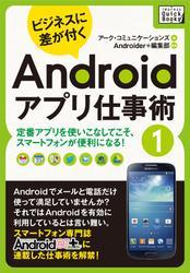 ビジネスに差が付く Androidアプリ仕事術1