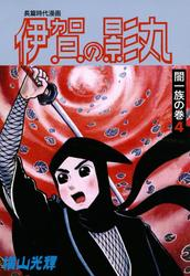 伊賀の影丸 闇一族の巻 長篇時代漫画