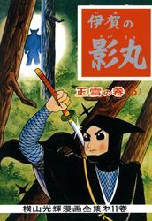 貸本版 伊賀の影丸 由比正雪の巻 長篇時代漫画