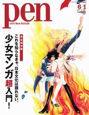Pen(ペン) (2013年6/1号)