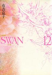 SWAN-白鳥- 愛蔵版