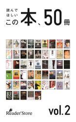 読んでほしいこの本、50冊 vol.2