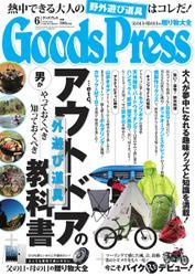月刊GoodsPress(グッズプレス) (2013年6月号)