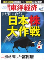 週刊東洋経済 (6月1日号)