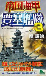 帝国海軍要塞艦隊(3)