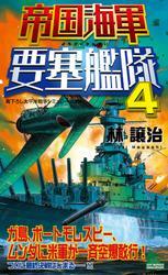 帝国海軍要塞艦隊(4)
