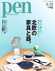 Pen(ペン) (2013年6/15号)