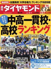 週刊ダイヤモンド (6/1号)