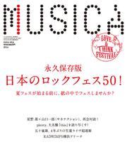 MUSICA(ムジカ) (2013年6月号)