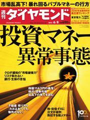 週刊ダイヤモンド (6/8号)