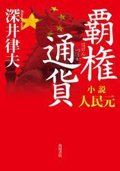 覇権通貨 小説人民元