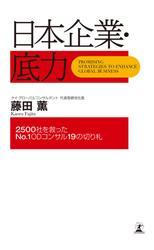 日本企業・底力 2500社を救ったNo.1ODコンサル19の切り札
