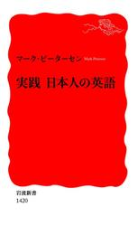 実践 日本人の英語