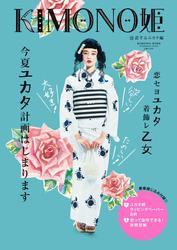 KIMONO姫11 恋するユカタ編