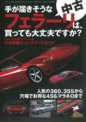 手が届きそうな中古フェラーリは、買っても大丈夫ですか? (2013/06/06)