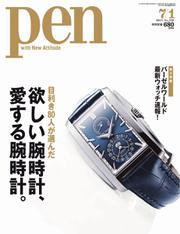 Pen(ペン) (2013年7/1号)