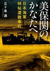 美保関のかなたへ 日本海軍特秘遭難事件