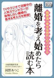離婚を考え始めたら読む本
