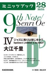 9th Note/Senri Oe IV ジャズに焦りは禁じ手か?