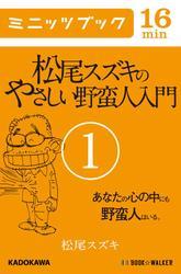 松尾スズキのやさしい野蛮人入門(1) あなたの心の中にも野蛮人はいる。