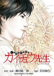 「にっぽん研究者伝 カイチュウ先生単行本」シリーズ