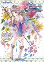 トトリのアトリエ ~アーランドの錬金術士2~ ザ・コンプリートガイド[PS3&PS Vita対応版]
