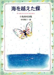 海を越えた蝶