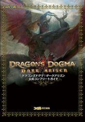 ドラゴンズドグマ:ダークアリズン 公式コンプリートガイド