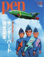 Pen(ペン) (2013年7/15号)