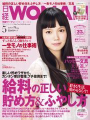 日経ウーマン (5月号)