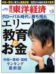 週刊東洋経済 (7月6日号)
