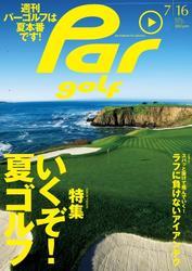 週刊パーゴルフ [ライト版] (2013/7/16号) [Lite版]