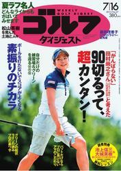 週刊ゴルフダイジェスト (2013/7/16号)