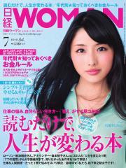 日経ウーマン (7月号)