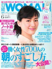 日経ウーマン (6月号)