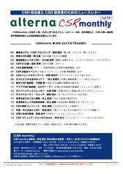 CSRmonthly (vol.10)