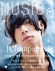 MUSICA(ムジカ) (2013年7月号)