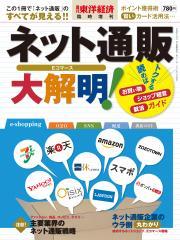 週刊東洋経済 臨時増刊 ネット通販全解明 (2013/07/01)