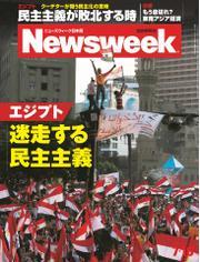 ニューズウィーク日本版 (2013/7/16号)