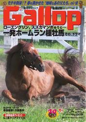 週刊Gallop(ギャロップ) (7月14日号)