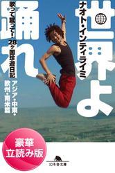 世界よ踊れ 歌って蹴って! 28ヶ国珍遊日記 アジア・中東・欧州・南米篇<豪華立読み版>