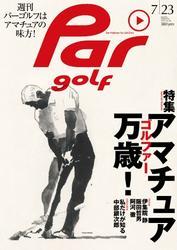 週刊パーゴルフ [ライト版] (2013/7/23号) [Lite版]