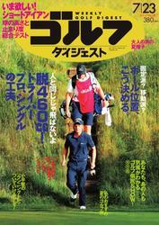 週刊ゴルフダイジェスト (2013/7/23号)
