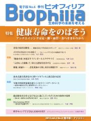 Biophilia (2013年夏号)
