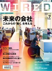 WIRED(ワイアード) (VOL.7)