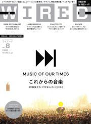 WIRED(ワイアード) (VOL.8)