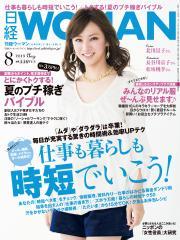 日経ウーマン (8月号)