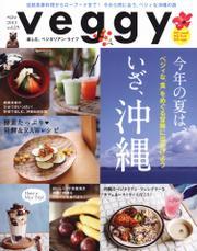 Veggy(ベジィ) (Vol.29)